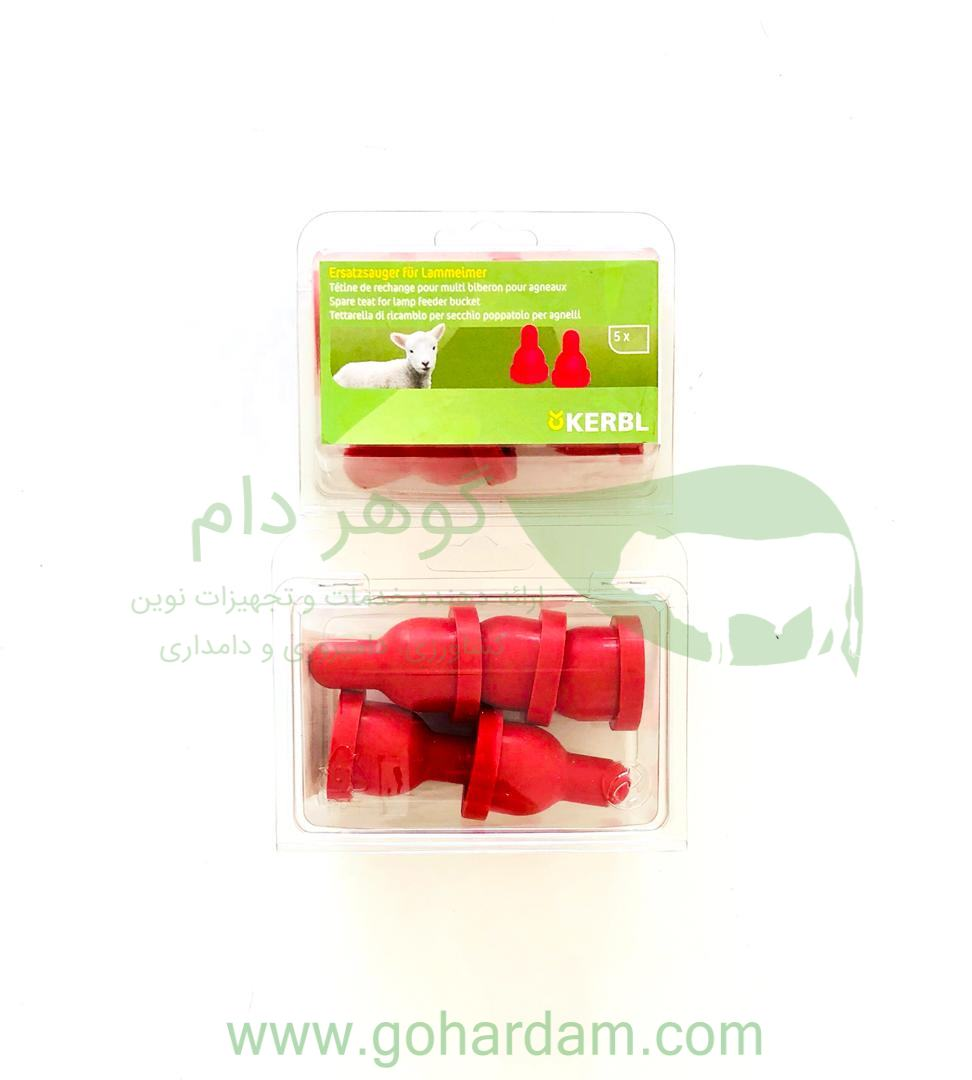 پستانک یدک سطل شیر بره کربل آلمان (KERBL Spare Teat for Lamb Feeding Bucket)