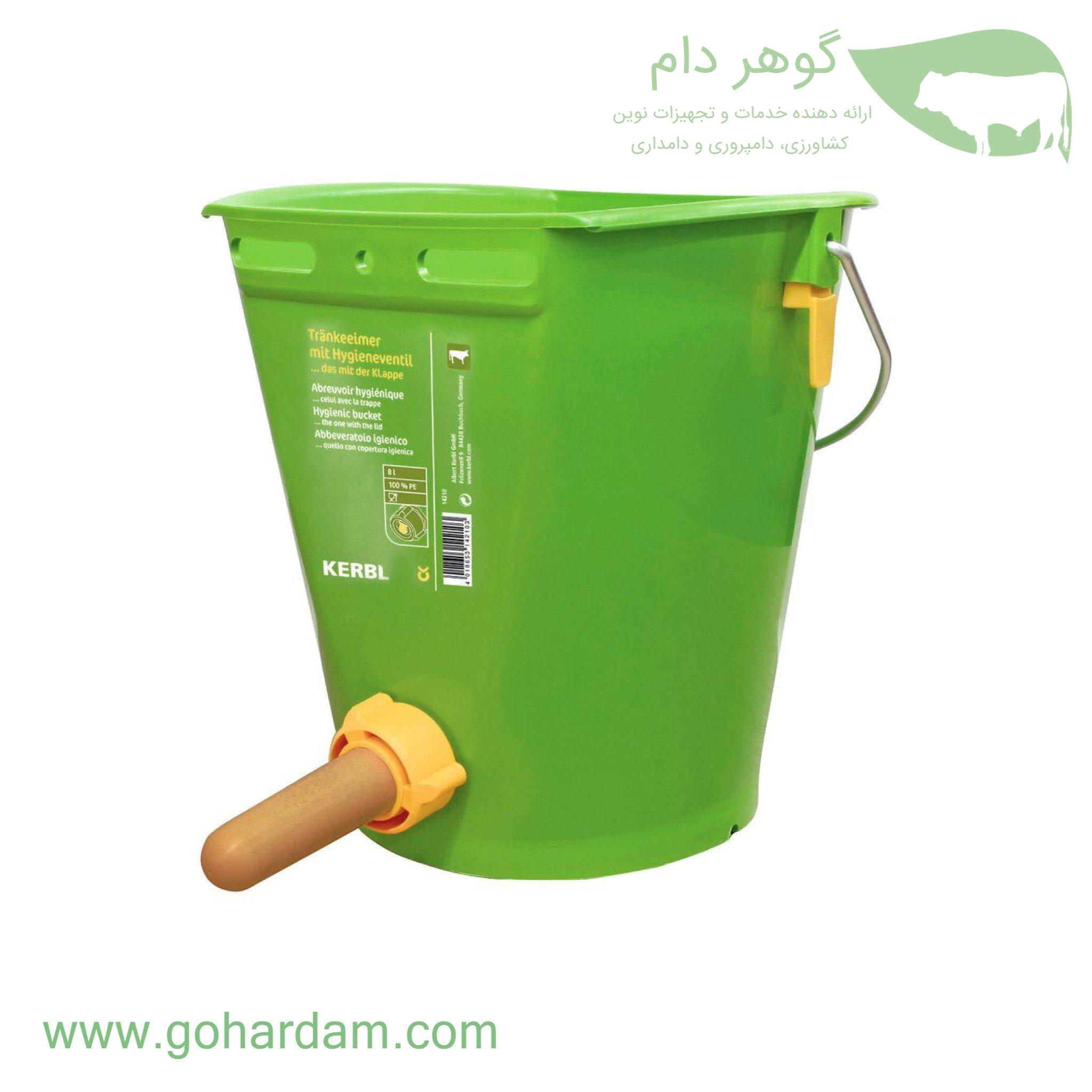 سطل شیر گوساله کربل با مکانیزم بهداشتی (KERBL Calf Bucket with Hygienic Valve)